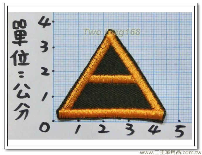 70年代金門部隊標章-砲指部-40元 草綠服 臂章 部隊章