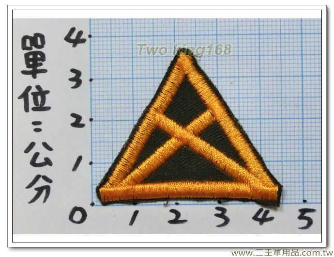 70年代金門部隊標章-後指部-40元 草綠服 臂章 部隊章