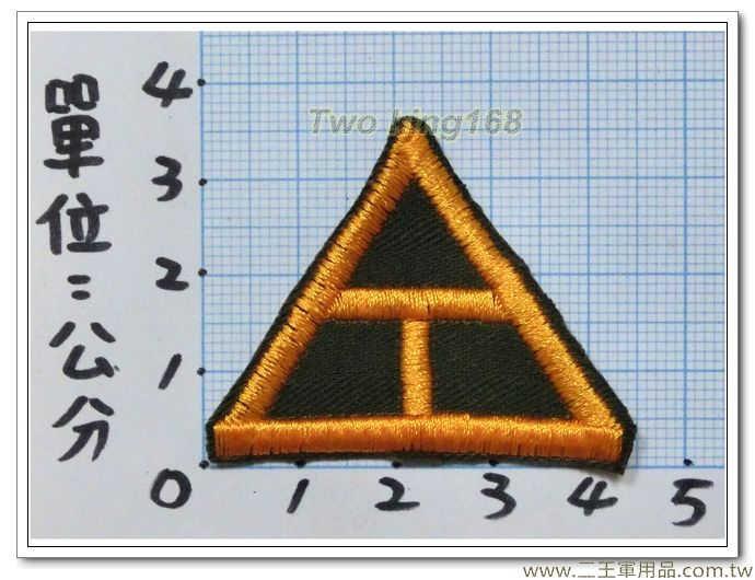 70年代金門部隊標章-金東部-40元 草綠服 臂章 部隊章