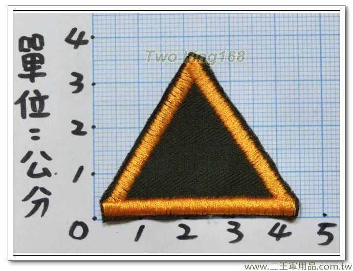70年代金門部隊標章-金防部-40元 草綠服 臂章 部隊章