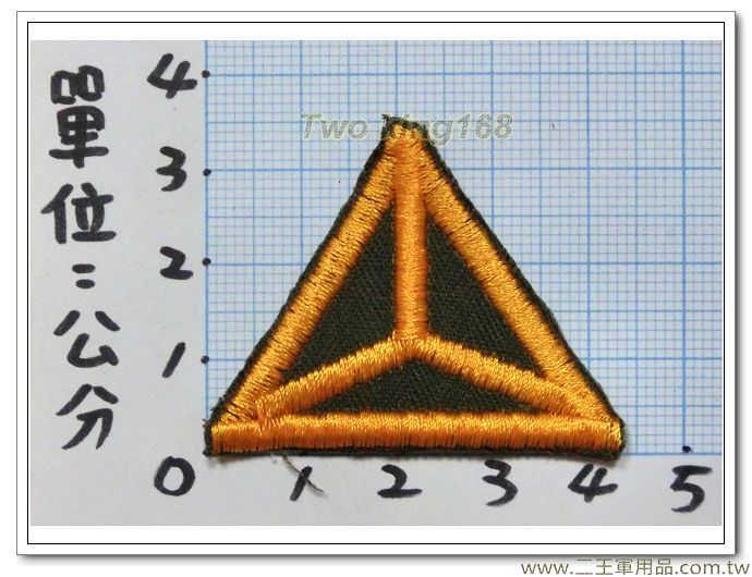 70年代金門部隊標章-花崗石-40元 草綠服 臂章 部隊章