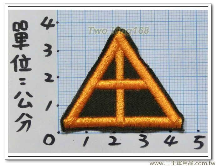 70年代金門部隊標章-空指部-40元 草綠服 臂章 部隊章