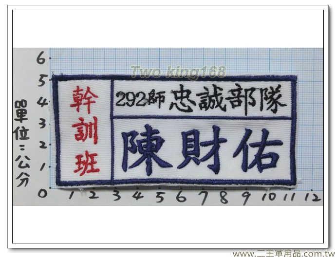 早期幹訓班名牌-292師幹訓班-草綠服名條-一片100元