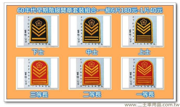 60年代早期士官階級臂章套裝組合-一組6片180元 草綠服 士官長 國軍 陸軍