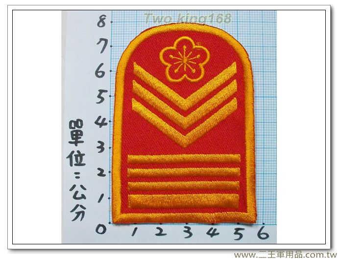 ☆60年代早期階級臂章-一等士官長-國內110-1-國軍 陸軍 草綠服