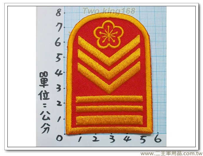 ☆60年代早期階級臂章-二等士官長-國內110-2 國軍 陸軍 草綠服