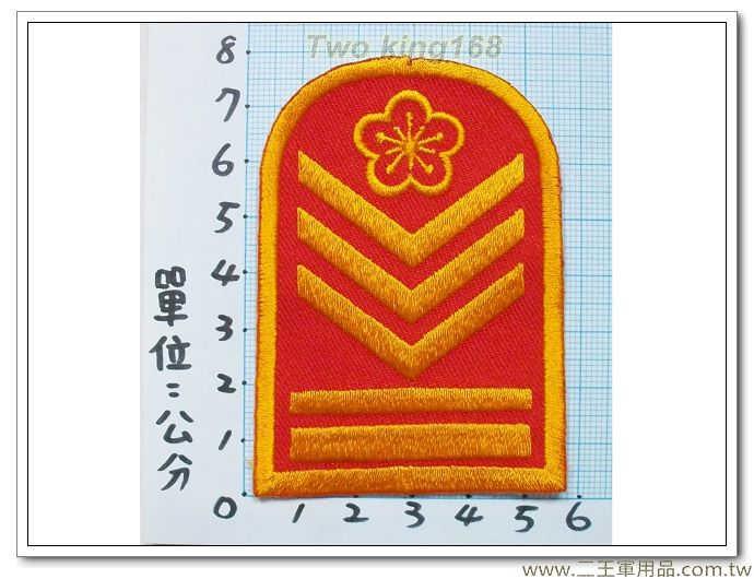 ★☆60年代早期階級臂章-三等士官長-國內110-3 國軍 陸軍 草綠服