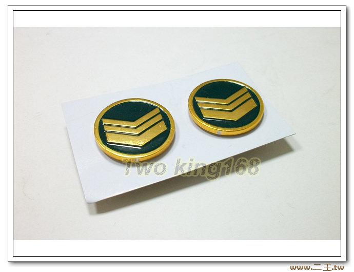 舊式陸軍中士(鋁質)領章-舊式陸軍領章-草綠服 圓餅章 小餅章