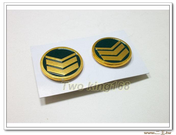 舊式陸軍三等士官長(鋁質)領章-國軍 草綠服 圓餅章 小餅章