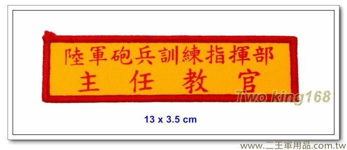 陸軍砲兵訓練指揮部職務名牌-主任教官(黃底紅字)(砲兵學校) 含魔鬼氈