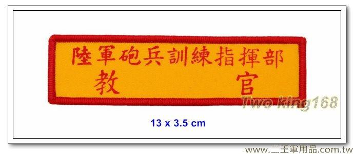 陸軍砲兵訓練指揮部職務名牌-教官(黃底紅字)(砲兵學校) 含魔鬼氈