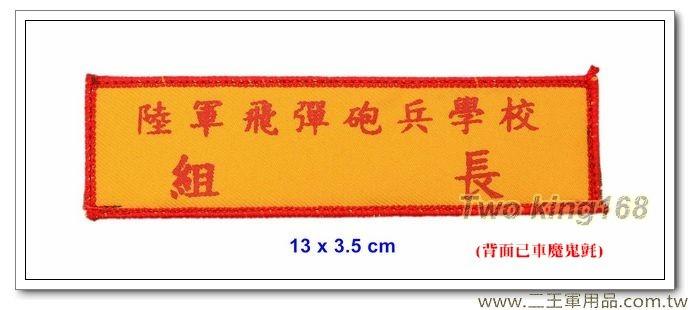 早期陸軍飛彈砲兵學校職務名牌-組長(黃底紅字)
