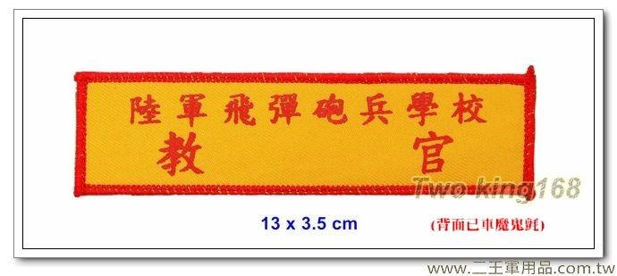 早期陸軍飛彈砲兵學校職務名牌-教官(黃底紅字)