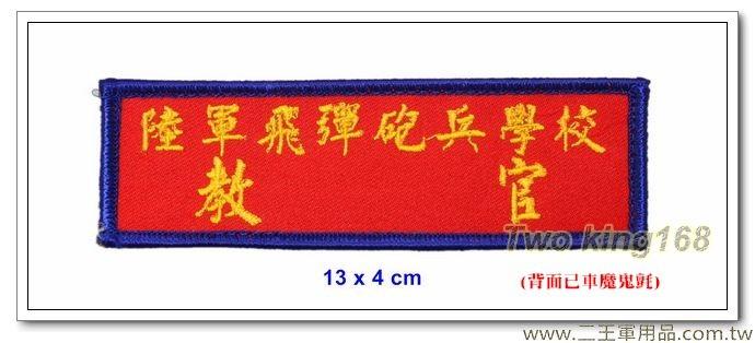 早期陸軍飛彈砲兵學校職務名牌-教官(紅底黃字)