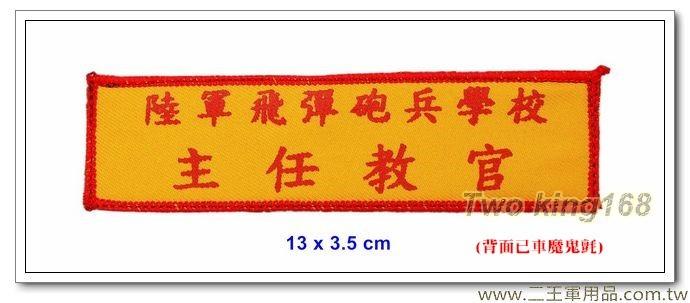 早期陸軍飛彈砲兵學校職務名牌-主任教官(黃底紅字)