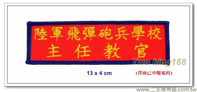 早期陸軍飛彈砲兵學校職務名牌-主任教官(紅底藍邊)