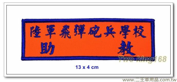 早期陸軍飛彈砲兵學校職務名牌-助教(橘底藍字)