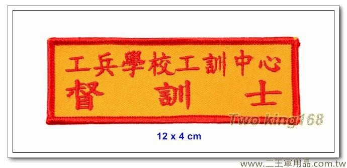 早期工兵學校職務名牌-督訓士(黃底紅字)