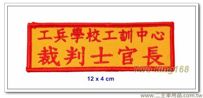 早期工兵學校職務名牌-裁判士官長(黃底紅字)