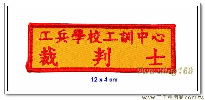 早期工兵學校職務名牌-裁判士(黃底紅字)