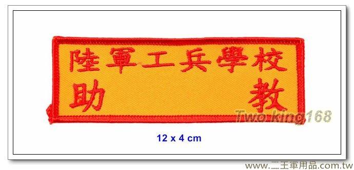 早期工兵學校職務名牌-助教(黃底紅字)