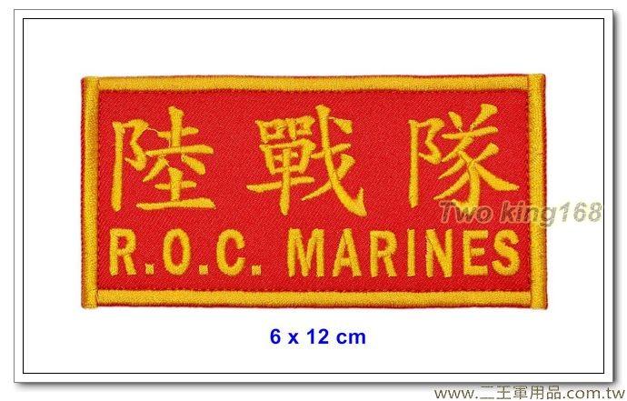 海軍陸戰隊名條(戰術識別名牌)(紅色)【國內129-3】
