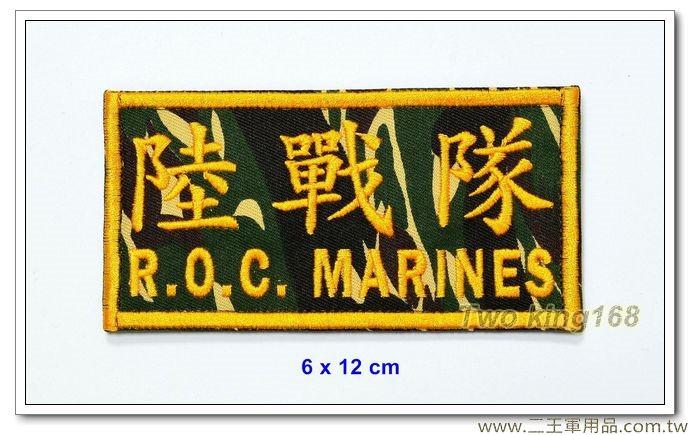 海軍陸戰隊名條(戰術識別名牌)(迷彩)【國內129-1】