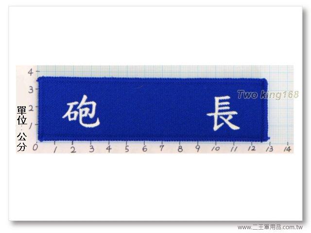 迷彩服職務名牌(印刷字體)-一式2片60元(不含氈)