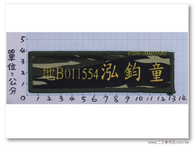 客製名條-70年代早期海軍陸戰隊兵籍名條(印刷字體)-一式兩片60元
