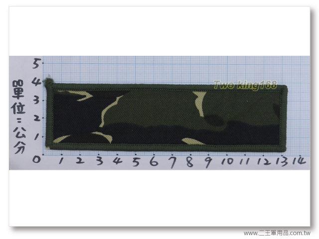 客製名條(可電繡兵籍號碼及姓名)-70年代早期海軍陸戰隊兵籍名條