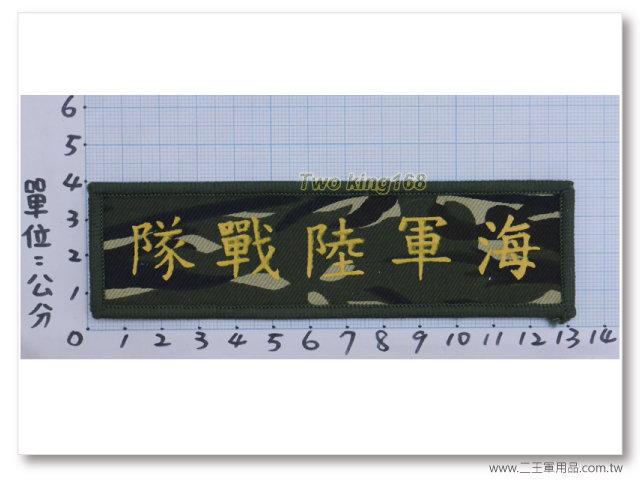 70年代早期海軍陸戰隊兵籍名條(印刷字體)-一片40元