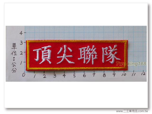 客製名牌(電繡)(可單製一片)3X10公分一片60元