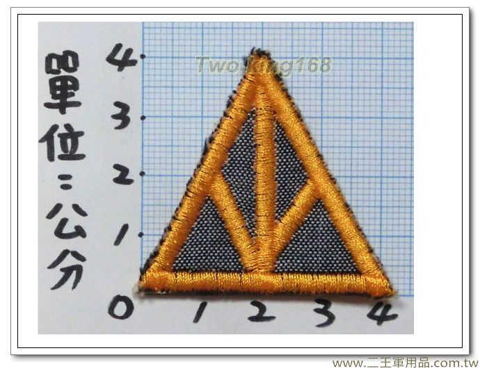 70年代金門部隊-可客製金門部隊標章(海軍)(藍色布)-40元