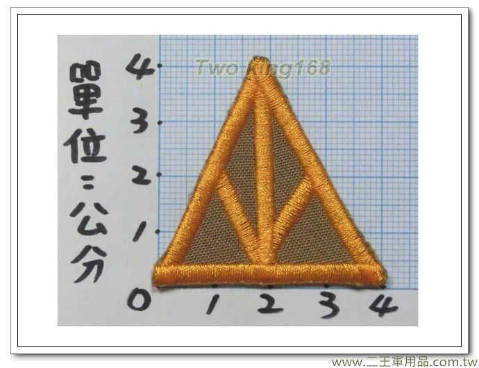 70年代金門部隊-可客製金門部隊標章(空軍)(卡其色布)-40元