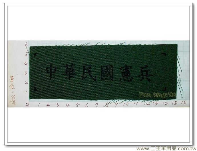 國軍數位迷彩服名條-新式綠布名條-中華民國憲兵-一片20元