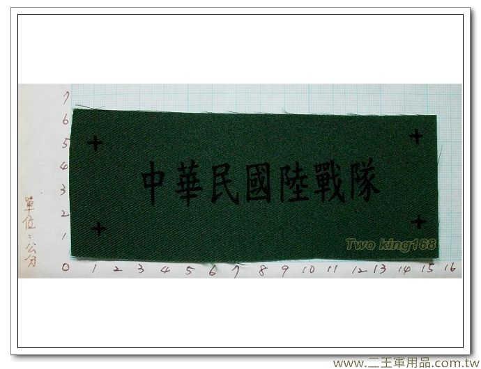 國軍數位迷彩服名條-新式綠布名條-中華民國陸戰隊-一片20元