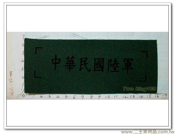 國軍數位迷彩服名條-新式綠布名條-中華民國陸軍-一片20元