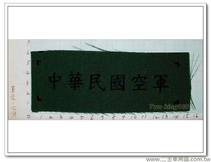 國軍數位迷彩服名條-新式綠布名條-中華民國空軍-一片20元