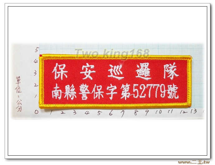 ★☆4.5x12.5公分-客製電繡名牌.職務名 牌.軍用名牌.兵籍名條.可繡中文.英文.數字