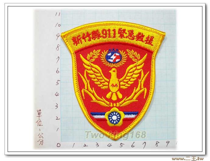 ★☆客製品電繡臂章版費1000元一個65元