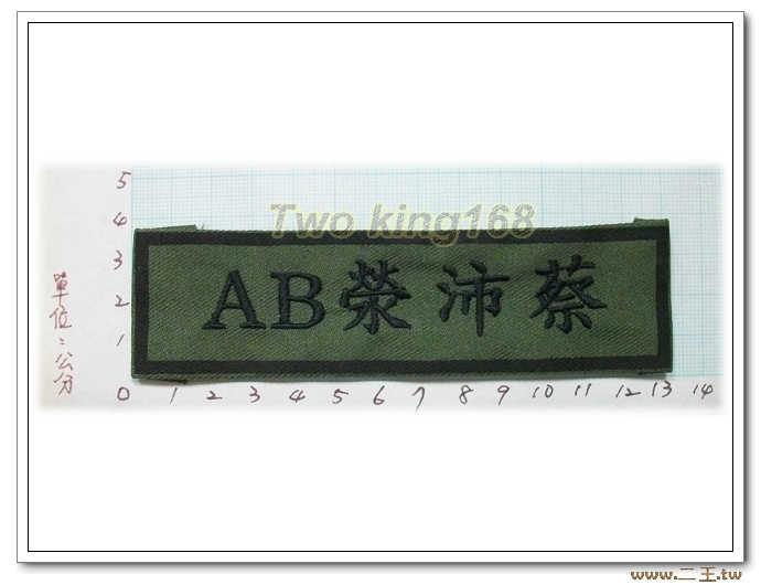 軍用名條.迷彩服名條(可繡中文.英文.數字)邊框採用網版印刷
