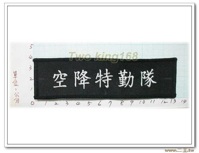 ★13x3.5公分-客製電繡職務名牌.軍用名牌.兵籍名條.可繡中文.英文.數字.有紅.黃.白.藍.黑.綠.顏色