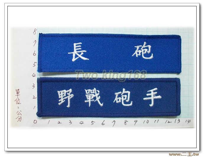 3.5x13公分 客製電繡名牌、職務名牌、軍用名牌、兵籍名條、可繡中文、英文(不含氈)
