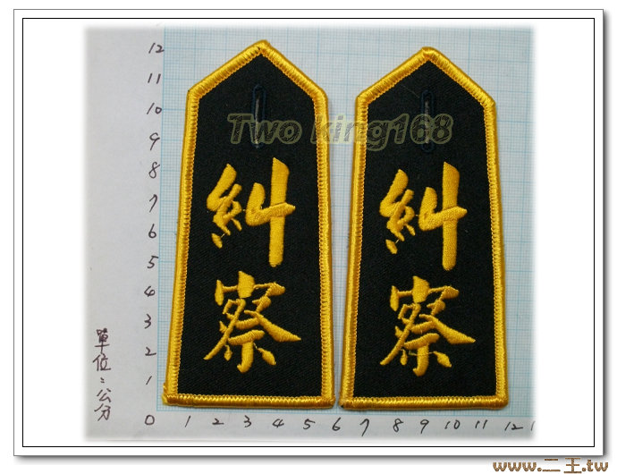糾察隊肩章(鈕扣孔) 國內 NO.48 ☆★ 客製化 ☆★ 專屬