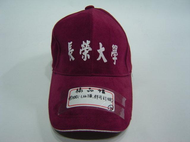 長榮大學-可訂做字體鴨舌帽 ☆★ 客製化 ☆★ 專屬