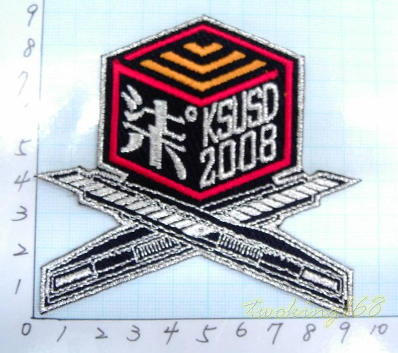 崑山科大視傳系臂章5-27 ☆★電腦繡名牌