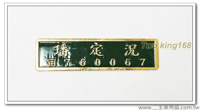 民國60年代早期兵籍名牌(士官兵式樣) ☆軍便服名牌#草綠服兵籍名牌 一組二片
