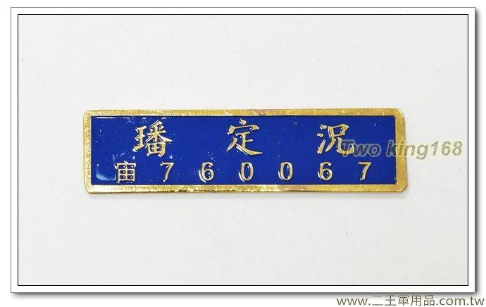 民國60年代早期兵籍名牌(軍官式樣) ☆軍便服名牌#草綠服兵籍名牌 一組二片