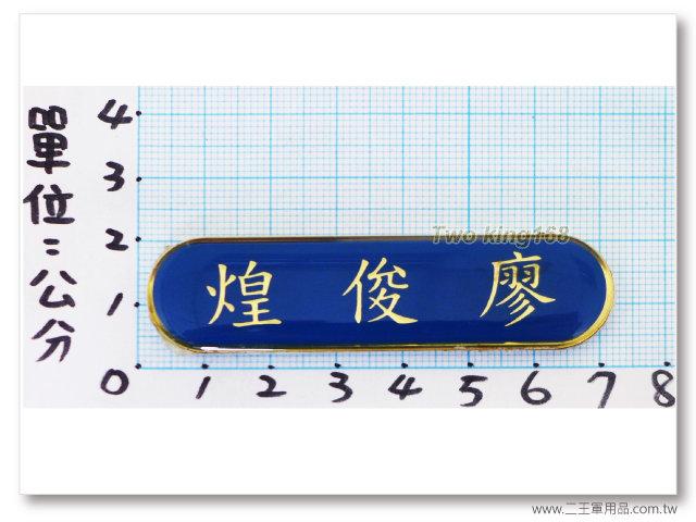 -軍官軍便服名牌-藍色軍便服名牌(由右到左)(磁鐵)一次兩片220元