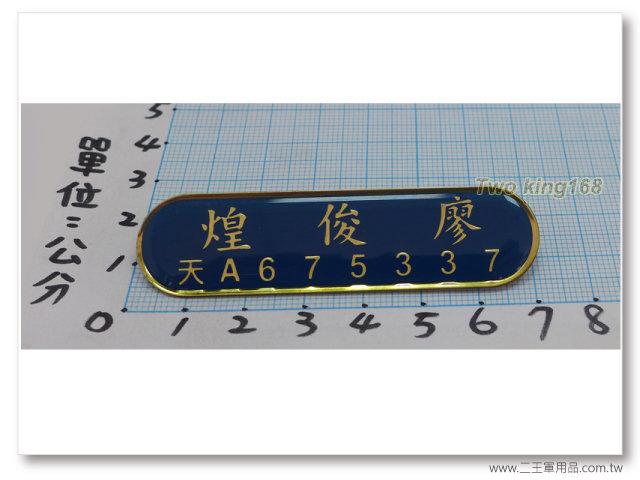 -早期軍官軍便服名牌-藍色軍便服名牌(由右到左)(螺絲)一次兩片120元